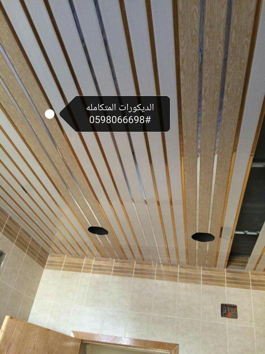 Gaziti Daktilograf Jorgan سقف المطبخ الالمنيوم Goldstandardsounds Com