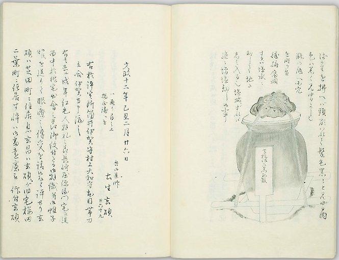 """টুইটারে 国立公文書館: """"承前) 文政12年(1829)、 日本地図 ..."""