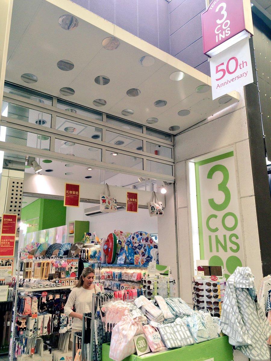 京都 3 コインズ スリーコインズ 京都ポルタ店の店舗情報|京都ホームセンターマップ