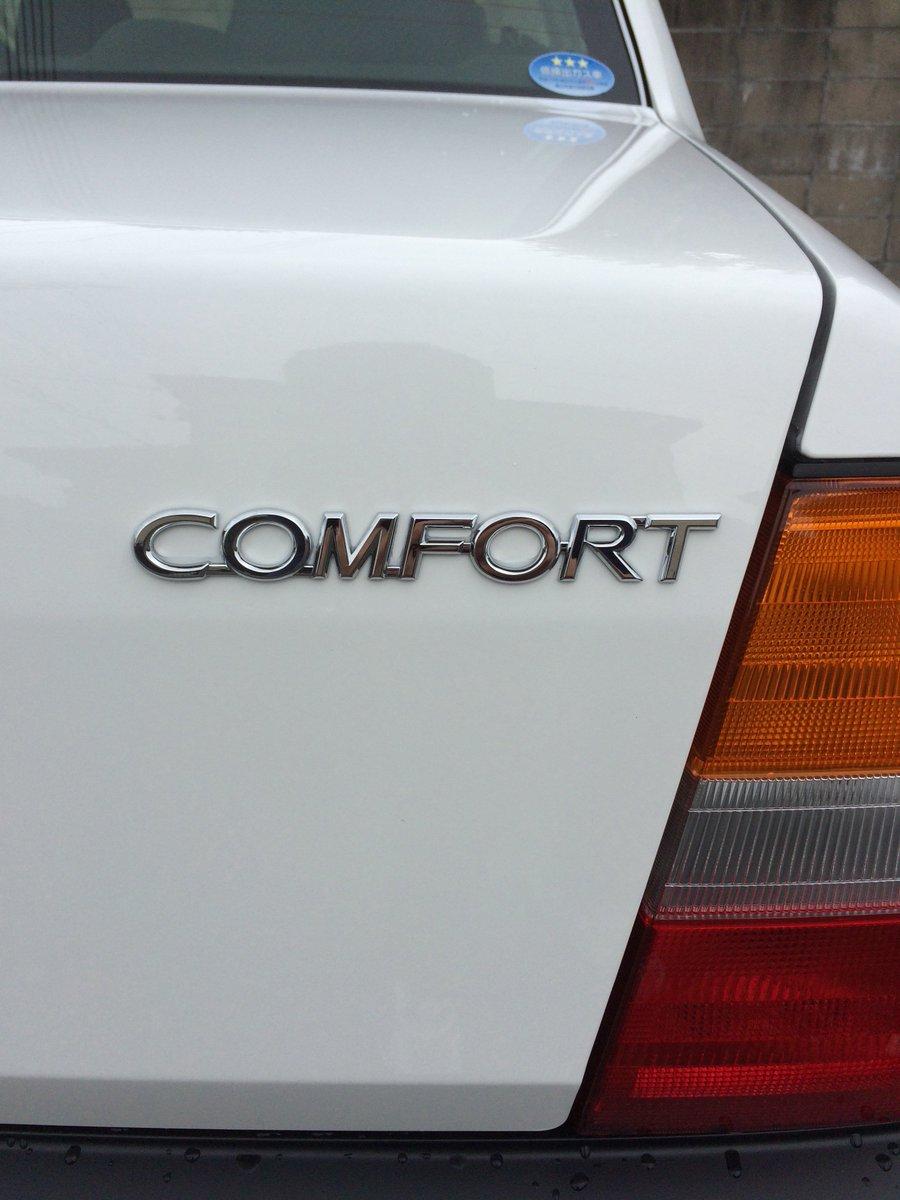 頭がおかしいのでコンフォート教習車を新車購入しました pic.twitter.com/ezcB8xcru3
