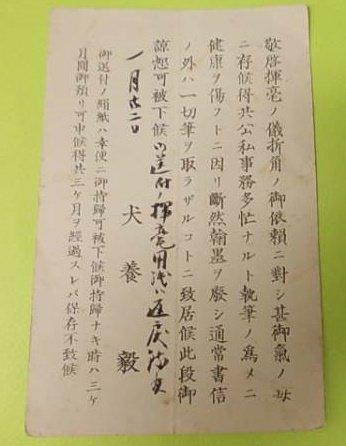 """兵務局 on Twitter: """"犬養毅「揮毫お断り」の手紙。断りの印刷する ..."""