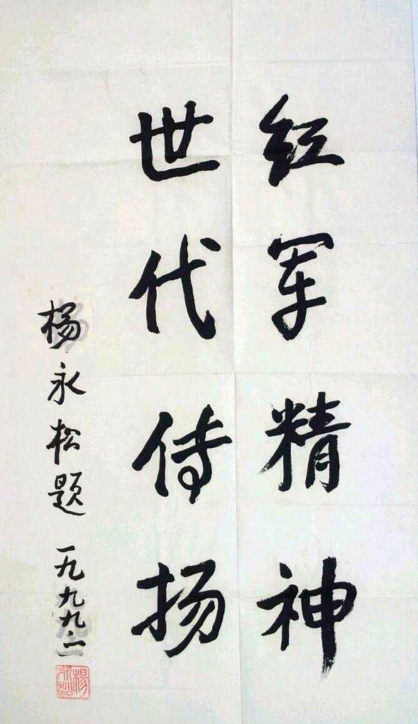 近現代中国書道bot@圧倒的康生力...