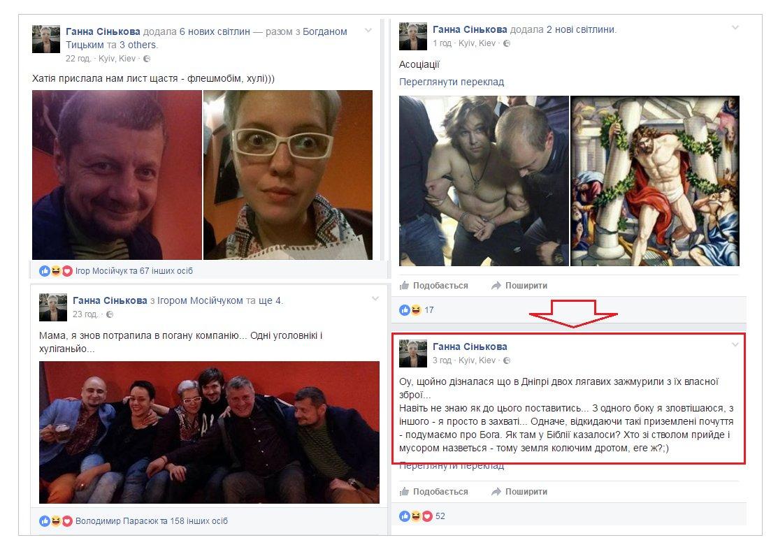 Правоохранители сегодня планируют допросить подозреваемого в убийстве полицейских в Днепре, - Артем Шевченко - Цензор.НЕТ 9053