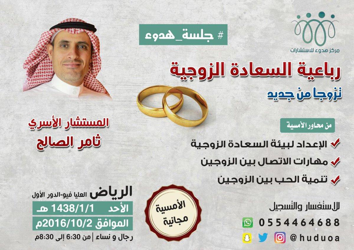 """سأتشرف يوم الأحد القادم بتقديم أمسية """" رباعية السعادة الزوجية """" بالتعاون مع مركز هدوء للاستشارات @huduoa https://t.co/i05PixVhn2"""