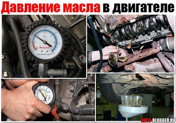 какое давление масла в двигателе ваз 2112
