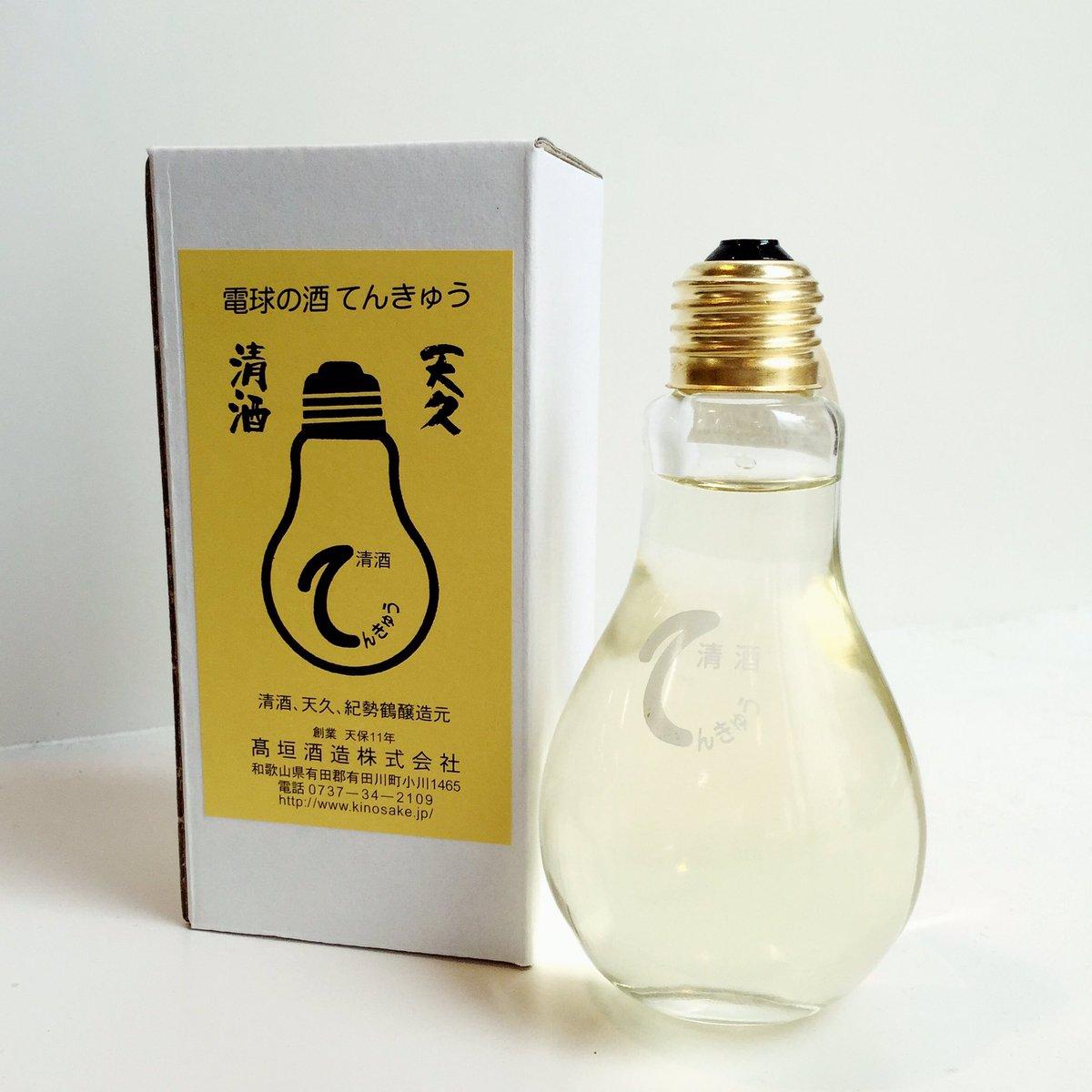 電球のお酒「てんきゅう」。和歌山帰りのスタッフにもらったんだけど面白いな。これは買いたくなる https://t.co/TsgIc6R4sA