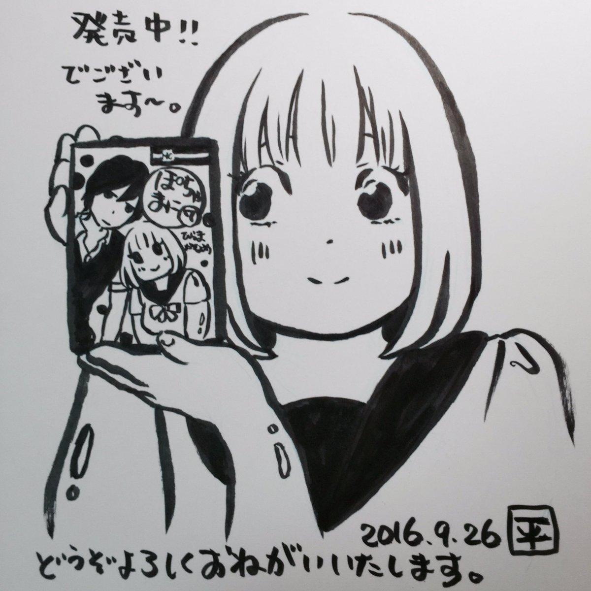 今日は26日ですね〜 別冊花とゆめ11月号発売ですよ!  高尾先生のね、付録がね、とっても素敵なのですよ!  ついでに、ぽちゃまに43話も載ってますよ〜  よろしくお願いいたします☆