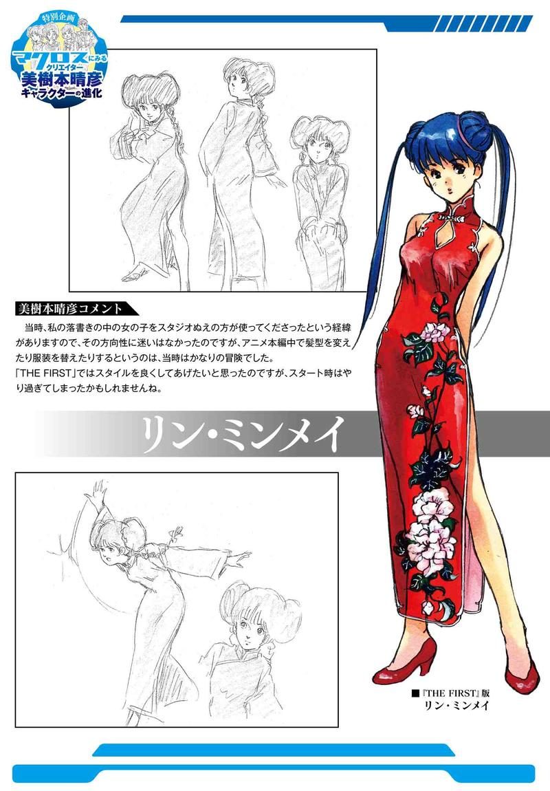 Character Design Evolution : Macross tweet on twitter quot it looks like there was no