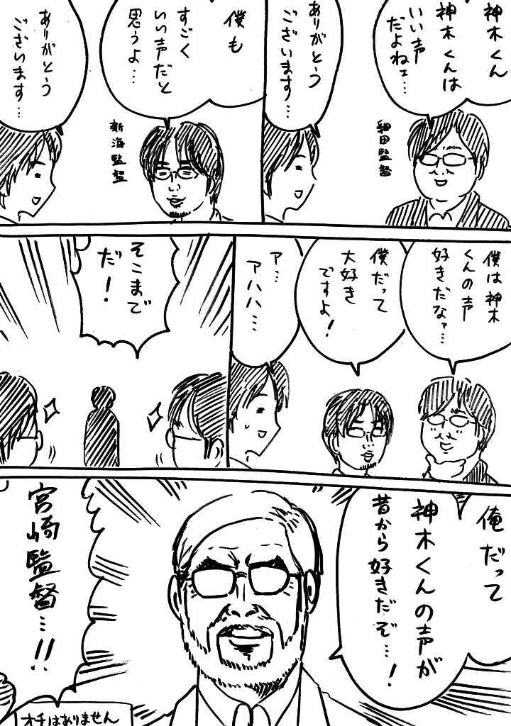 有名な監督たちが神木くんを取り合う漫画を描きました
