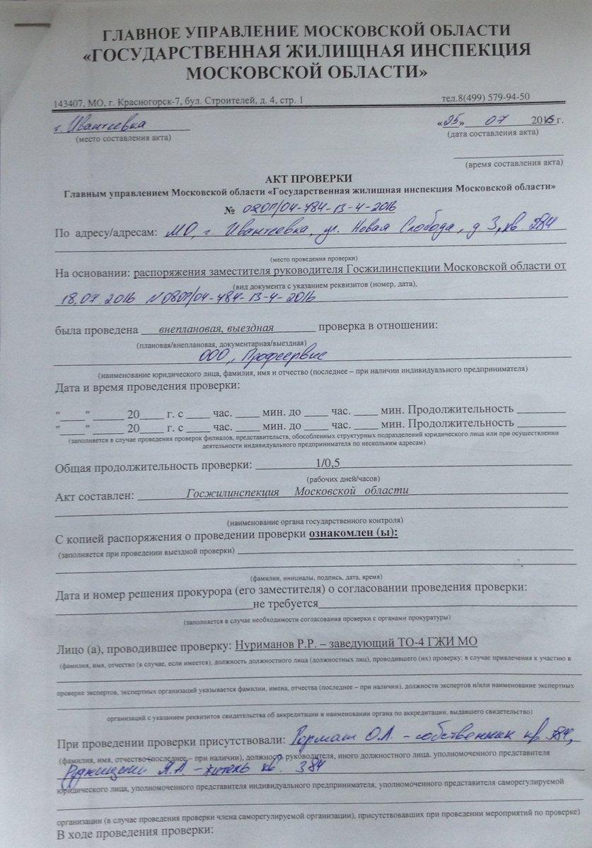 Акт проверки состояния и условий эксплуатации огнезащитных покрытий