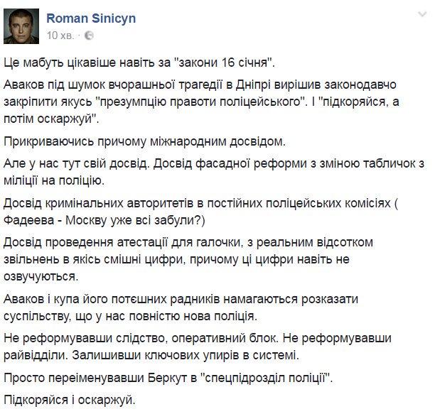 Мы будем делать выводы из того, что произошло, - Аваков об убийстве патрульных в Днепре - Цензор.НЕТ 8664