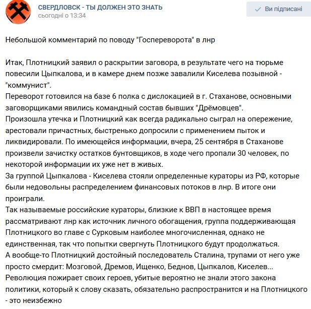 """Боевик """"ДНР"""" осужден к 10 годам тюрьмы на Донетчине - Цензор.НЕТ 6005"""