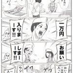 「一万円入りまーす!」←これ…メッチャ気まずいっていうか恥ずかしい!