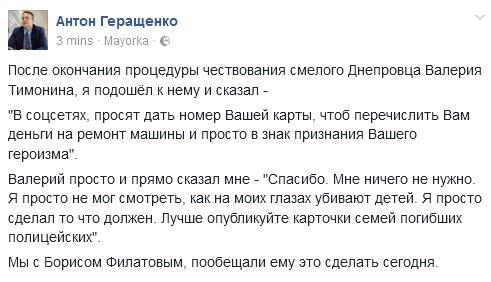 Удостоверение УБД подозреваемого в убийстве патрульных Пугачева получила его мать, на правах доверенного лица, - Геращенко - Цензор.НЕТ 4451