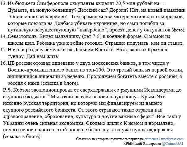 Российский активист Рословцев, просивший политубежища в Украине, задержан в Москве - Цензор.НЕТ 94