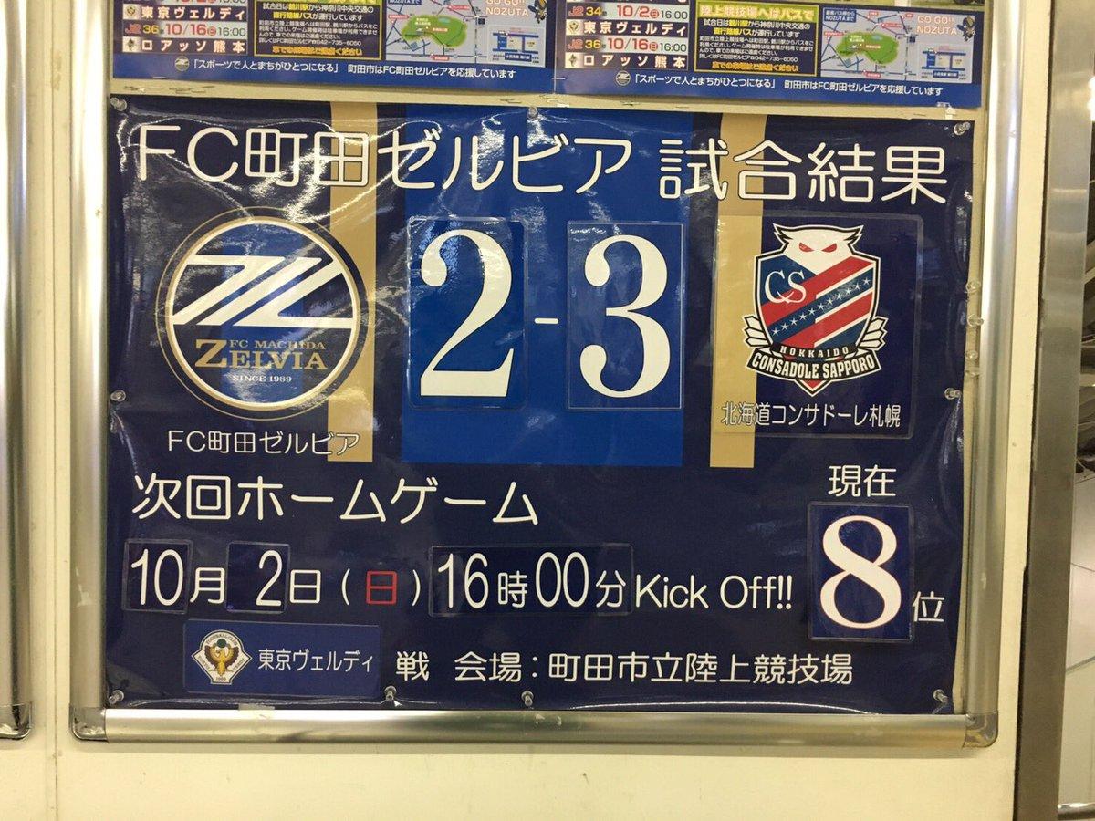 コンサドーレ 札幌 掲示板