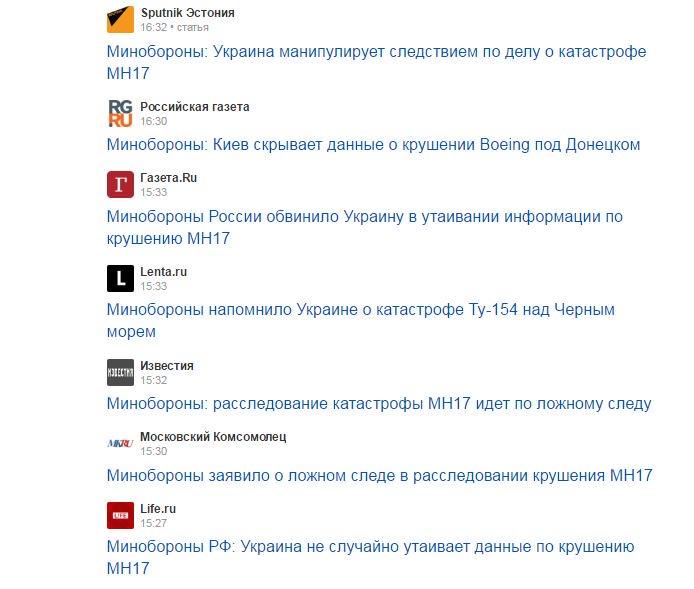 Сторонних воздушных объектов возле малайзийского самолета не было, - российский эксперт опроверг версию Минобороны РФ об украинском штурмовике - Цензор.НЕТ 5733