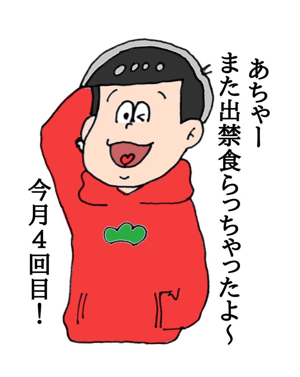 【松野おそ松】『出禁』(六つ子)