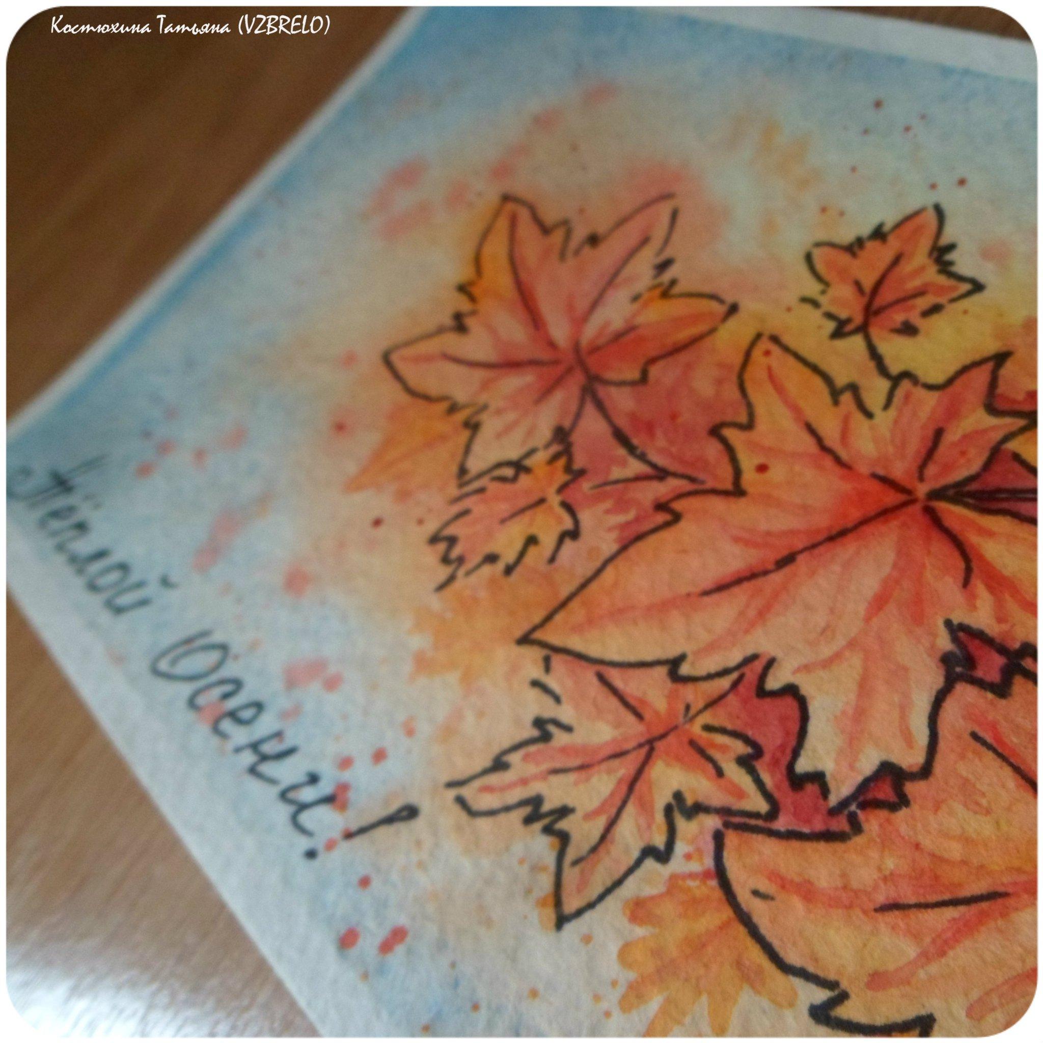 Скрапбукинг, рисунок осенняя открытка