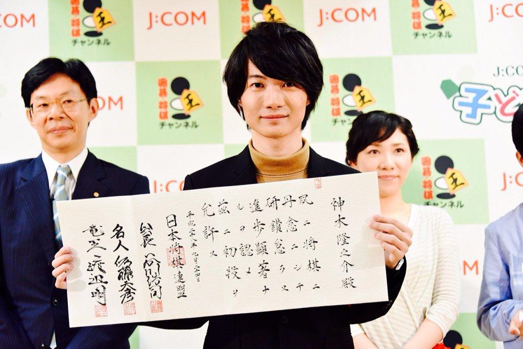 先日、突然神木君から電話が。 何か珍しくすげー興奮した声。「J:COM杯 3月のライオン子ども将棋大会」で、日本将棋連盟からアマチュア初段の免状を授与されたとのこと。いやー、随分練習したもんねえ。努力が報われたねえ。おめでとう! https://t.co/ELcCUzjbz0