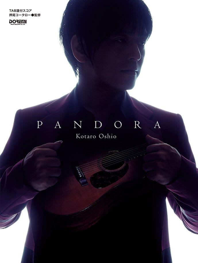 押尾コータローさん『PANDORA』楽譜集、10月29日発売予定。 https://t.co/Jinfcej7Ef 南澤は採譜・浄書・解説を担当いたしました。 https://t.co/zmMk6wLKiI