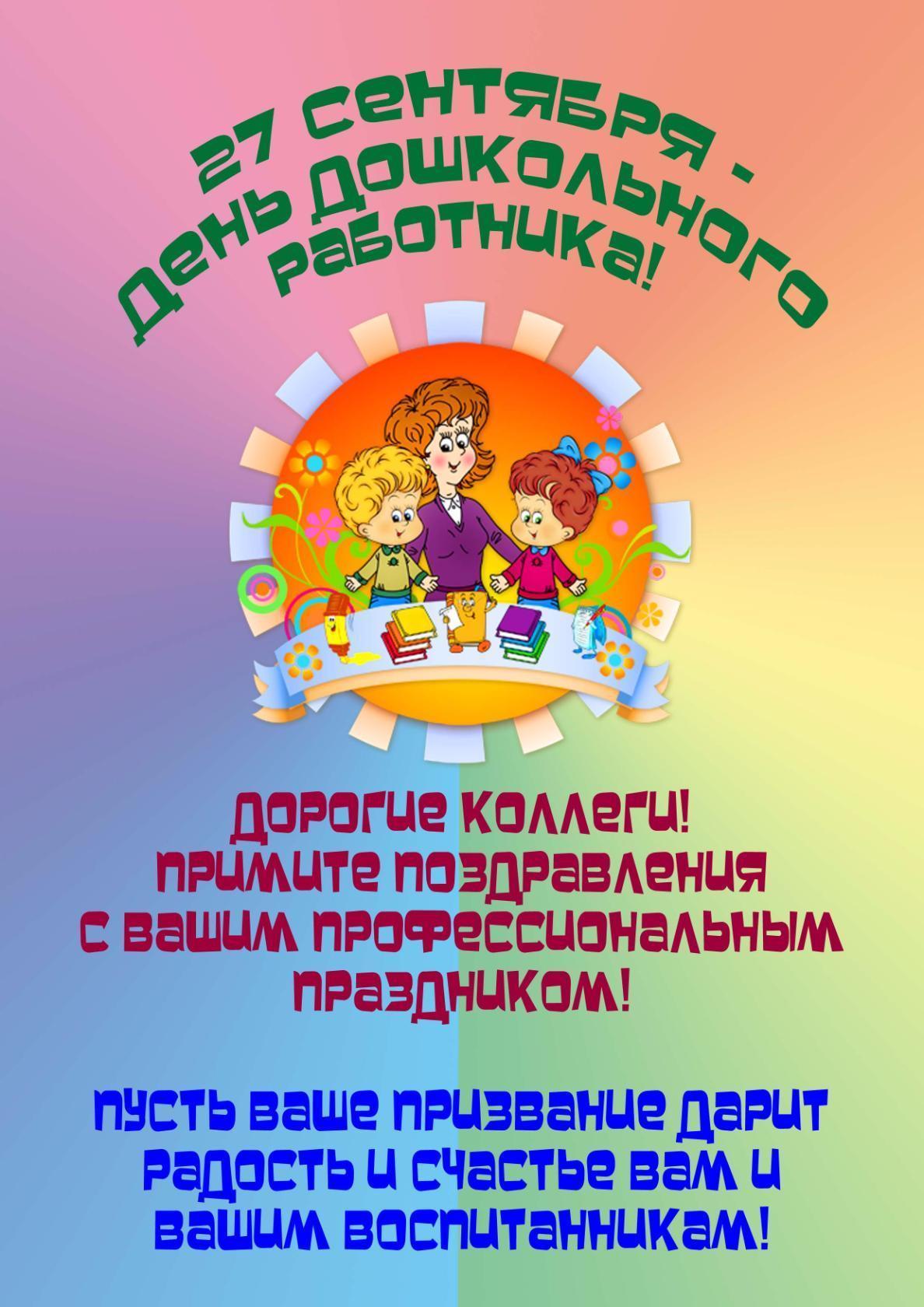 День воспитателя и всех дошкольных работников в картинках, добрым