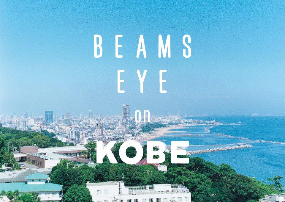 ビームスと神戸市とのプロジェクト「BEAMS EYE on KOBE」。ビームス ジャパンとビームス 神戸にて一部をのぞく限定商品とガイドブックを9/30(金)から10月10日(月)までコーナーを設けてご紹介します!! https://t.co/yQUUe1oFft