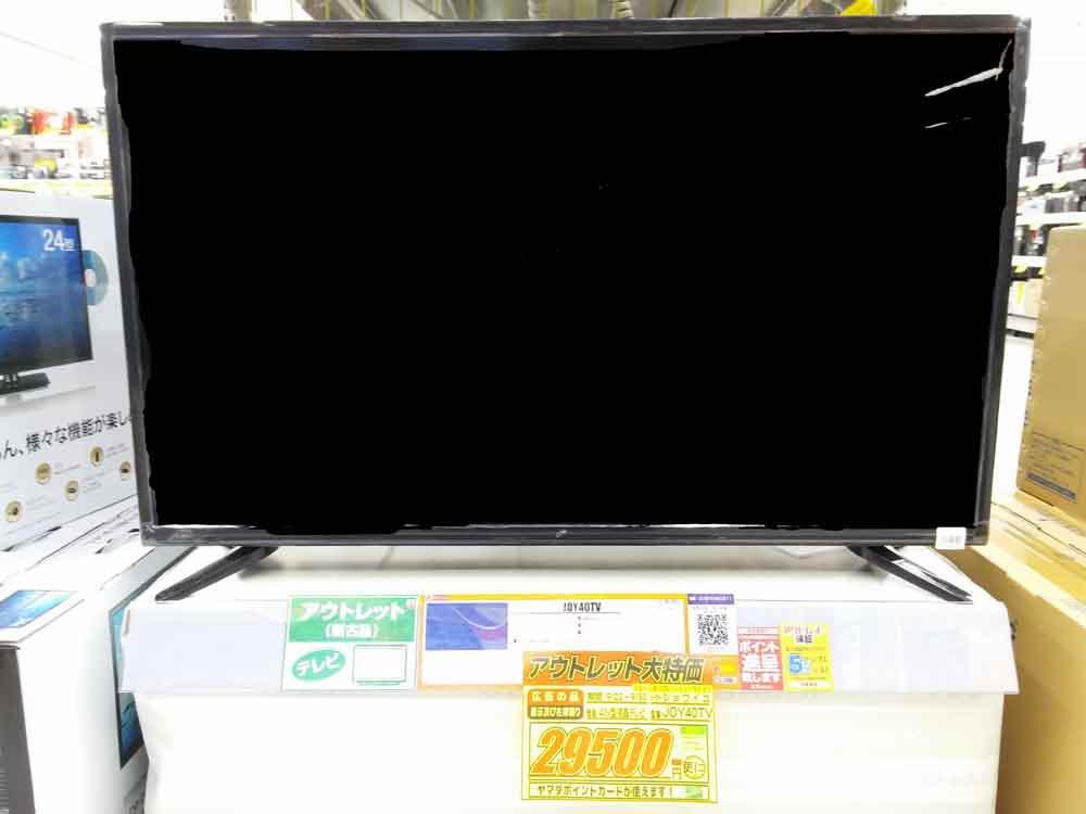 家電 アウトレット テレビ