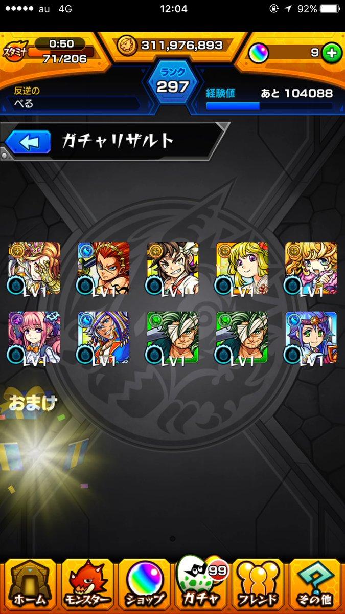 モンコレ3日目ガチャ結果