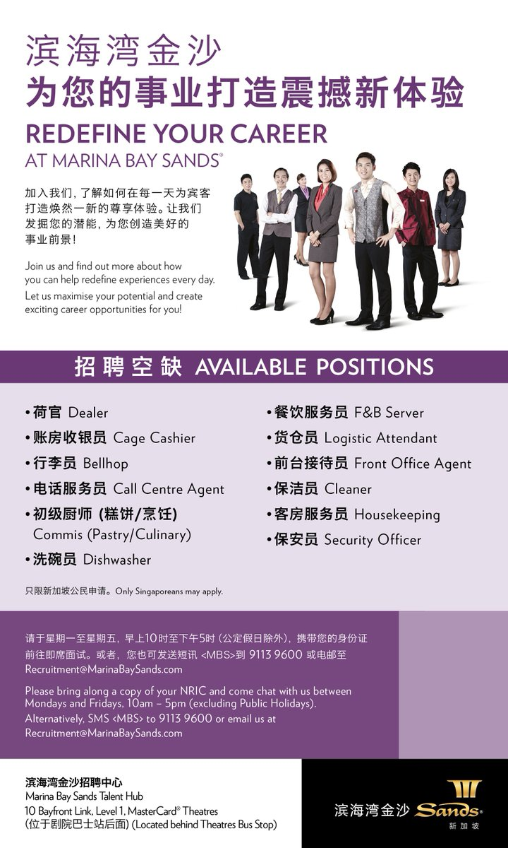 marina bay sands on looking for exciting career marina bay sands on looking for exciting career opportunities here is your chance to out how you can redefine experiences every day