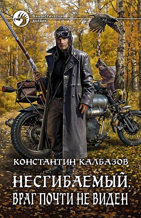 Константин калбазов рубикон 3 скачать бесплатно fb2