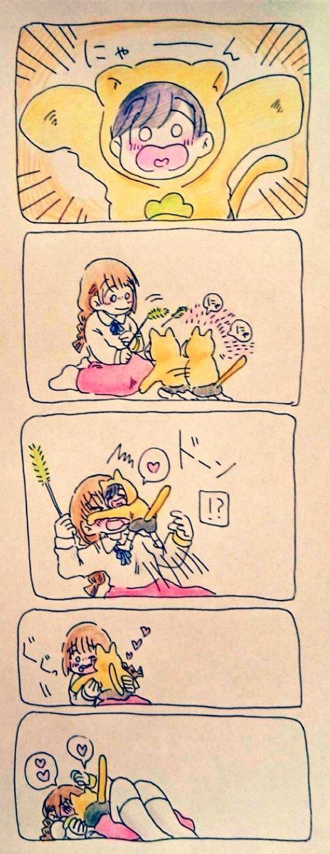 【十カノ漫画】『にゃんこ十四松は犬みたいな激しさをみせる』