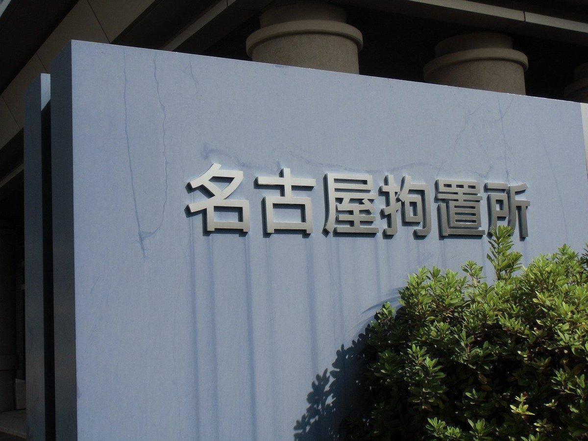 名古屋拘置所 hashtag on Twitte...