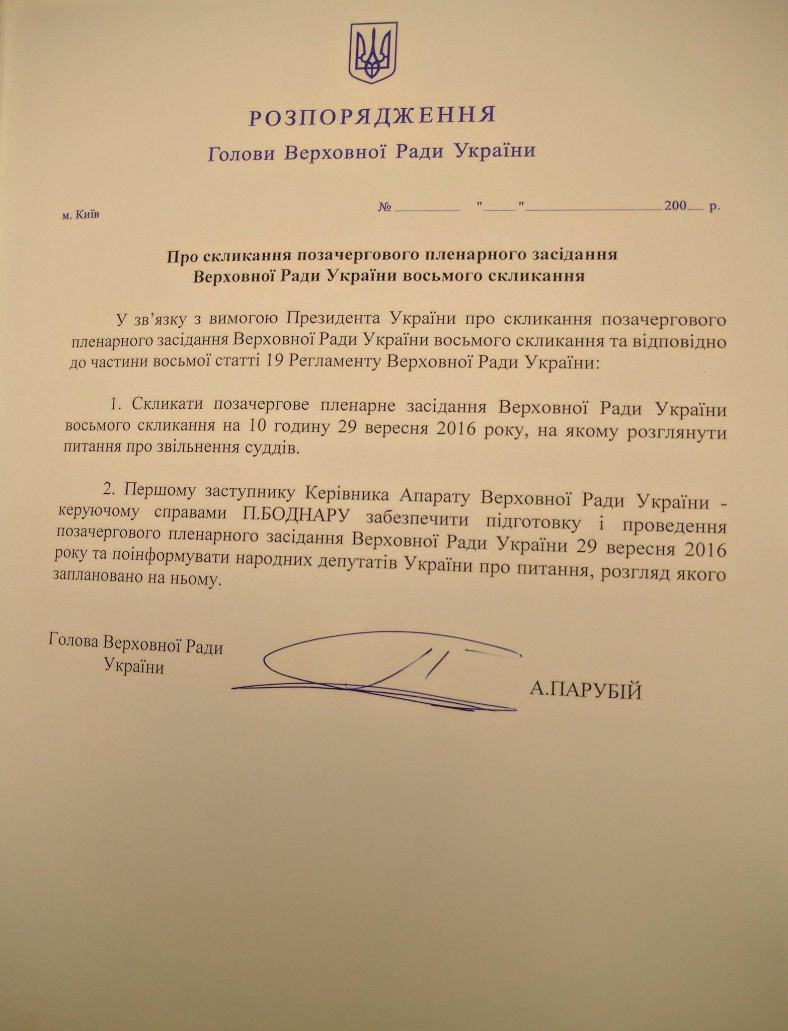 """""""Судовому"""" засіданню Ради бути – Парубій підписав розпорядження - фото 1"""