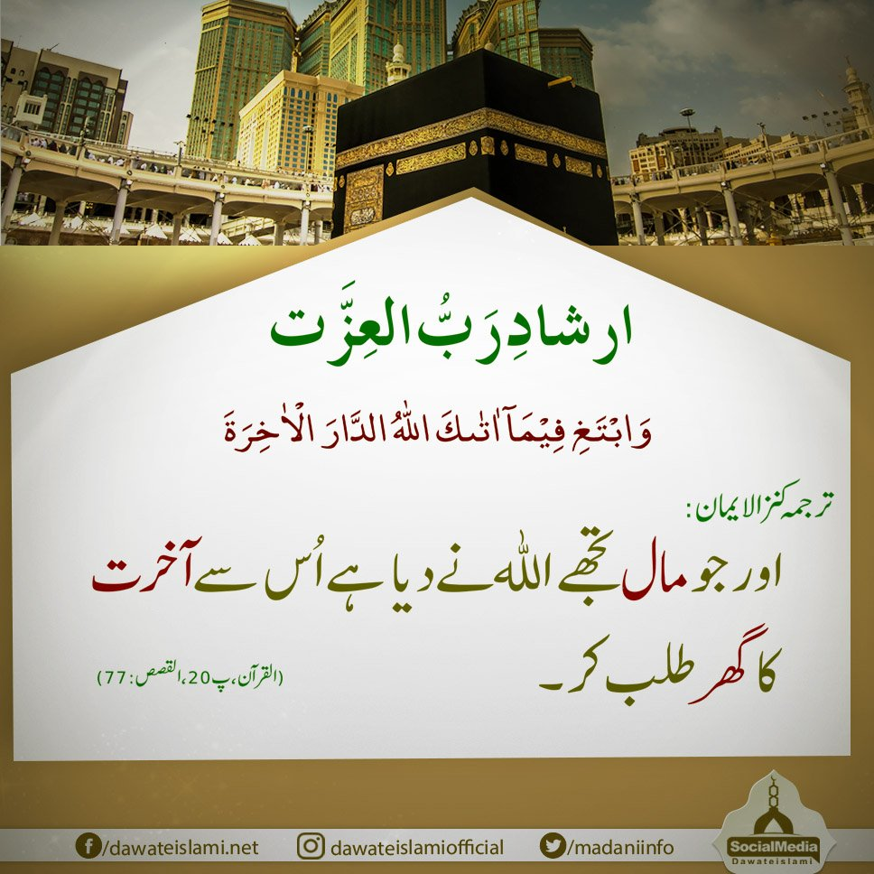 Paigham e Raza Ala Hazrat Imam Ahmed Raza