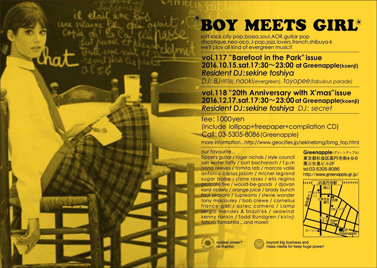 来週末です!久しぶりにNaokiさん出演!秋のボーイ・ミーツ・ガールは10月15日(土)開催。ソフトロック、シティポップ、ネオアコ等選曲。@高円寺グリーンアップル https://t.co/aXug2bhIsP #ozkn https://t.co/puE6pAjd0m