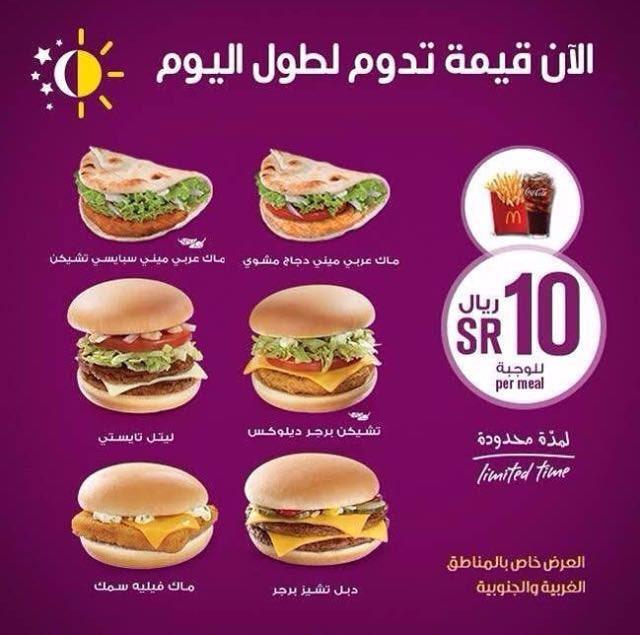 ماكدونالدز خل ي سحورك برعاية الميني آسيوي و السبايسي Facebook