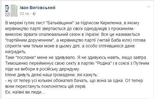 """Никто в Украине не боится выборов на Донбассе, нас пугают """"выборы"""" под дулами автоматов, - Парубий - Цензор.НЕТ 9258"""
