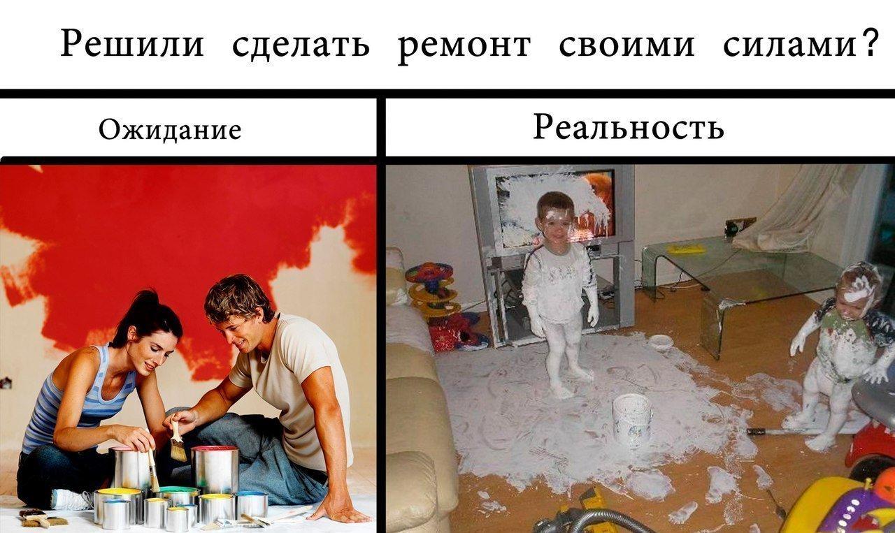 Демотиваторы ремонта квартиры