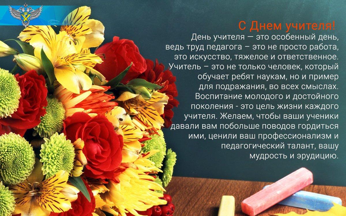 Поздравление учителей с профессиональным праздником в прозе