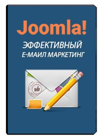 АЛЕКСАНДР КУРТЕЕВ JOOMLA ЭФФЕКТИВНЫЙ Е МАИЛ МАРКЕТИНГ СКАЧАТЬ БЕСПЛАТНО