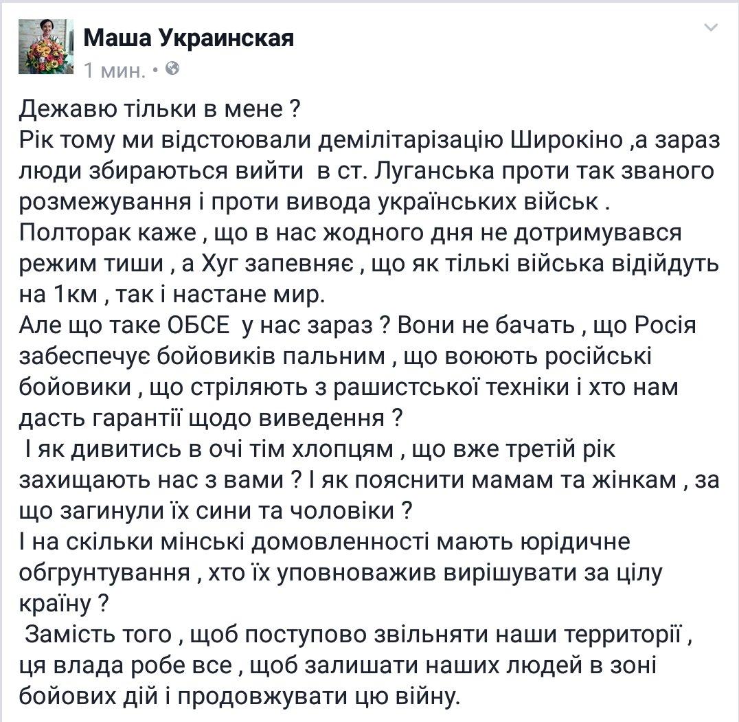 Работы по разминированию и демонтажу укреплений проведены в Станице Луганской, - глава РГА - Цензор.НЕТ 2925