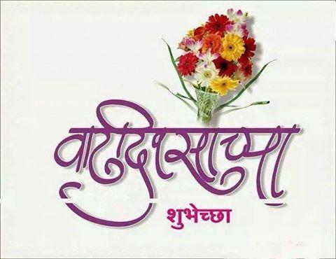 Prathamesh Patil (@prathameshp215) | Twitter Vadhdivas Chya Hardik Shubhechha Hd
