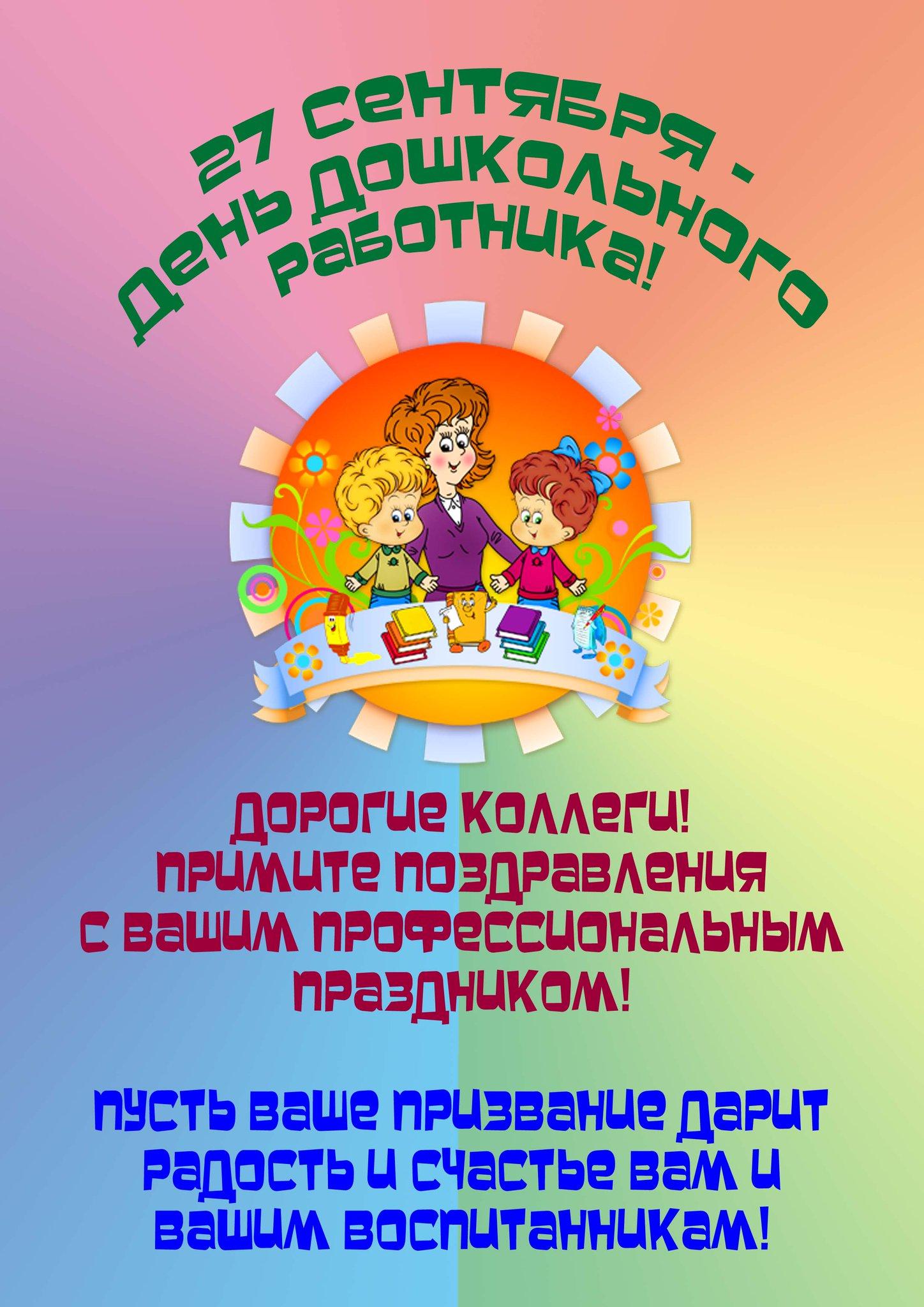 Толщина линз, открытка к дню работника дошкольного образования