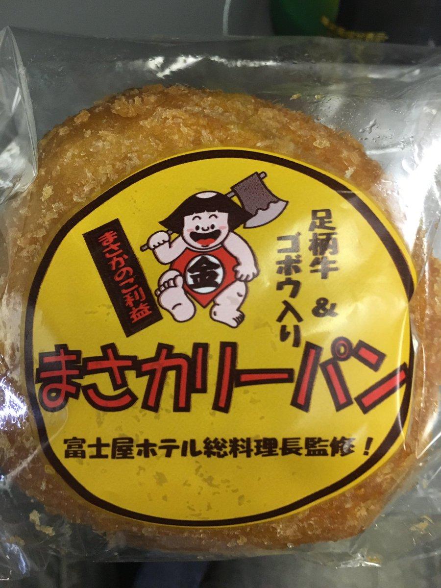 朝買ったパン。 まさかのご利益があるらしい。  どこまでが平仮名か疑うと、  まさカリーパン  ってさ、  まさかノーパン  にも読めるよね。  そっか…。履いてないのか…。 https://t.co/rKRbsvSywc