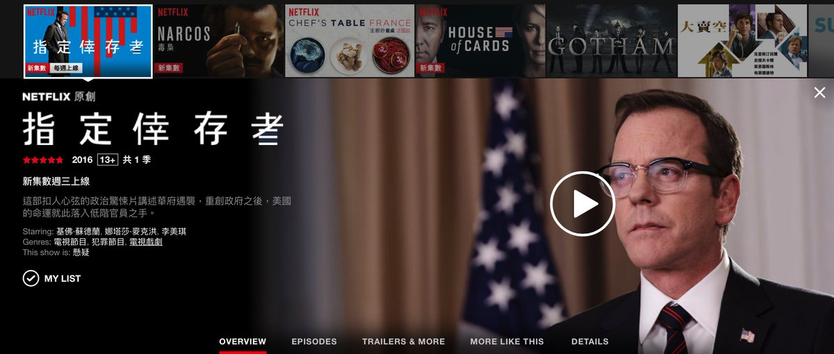 哇喔台灣 Netflix 竟然有這部! #DesignatedSurvivor https://t.co/sW6CXEUDwE