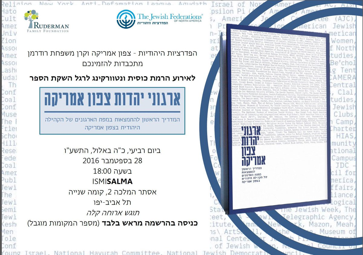 Meet our CEO @AssafLuxembourg tonight in #TelAviv, for the @RudermanFdn and @jfederations event! https://t.co/V5BRJGjpt0