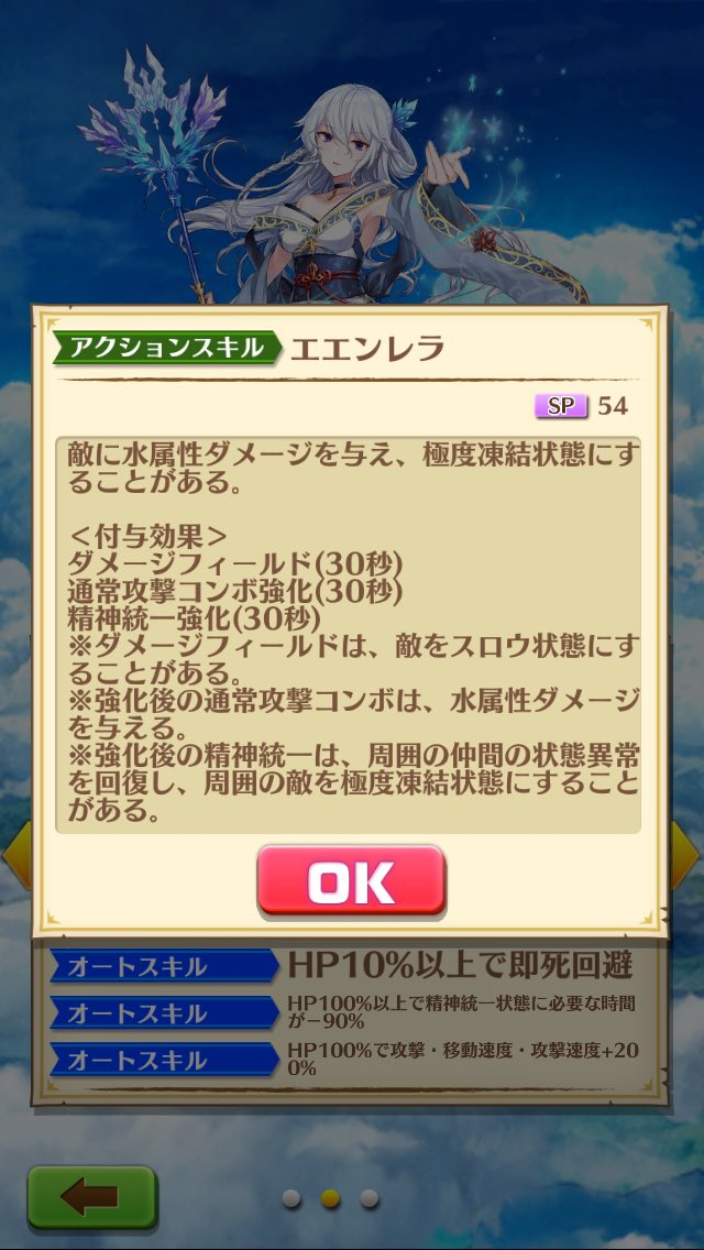 【白猫】「新フォースター☆プロジェクト」投票開始きたー!今回からキャラのお試し操作が可能、気になるキャラに投票して動かしてみよう!【プロジェクト】