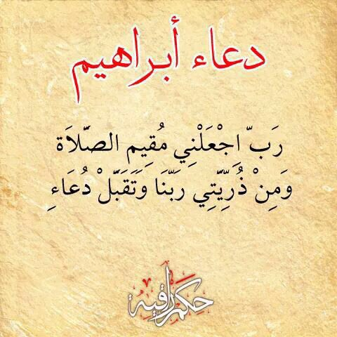 """Résultat de recherche d'images pour """"النبي ابراهيم عليه السلام"""""""
