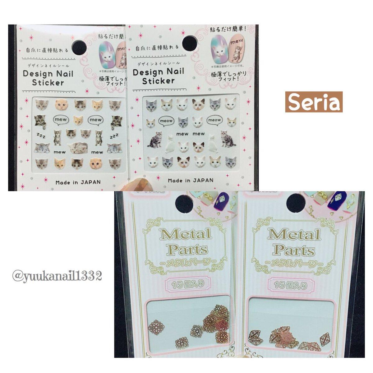 最近の購入品②♡セリアの新しく出たネイルシール2種とメタルパーツの追加品ねこちゃんかわいいいいいい pic.twitter.com/guokxUPIJD